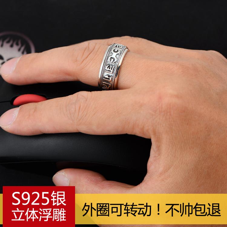 银戒指男士复古食指六字真言转运尾戒子泰银饰品个性指环霸气转动