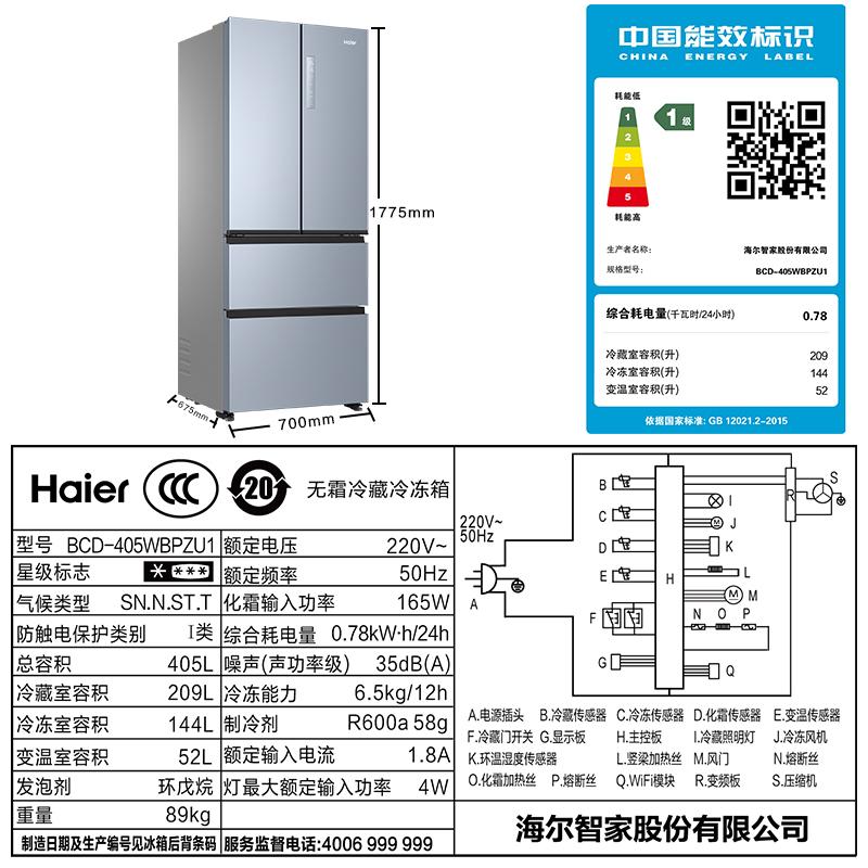 法式多门四门变频风冷一级节能家用冰箱 405WBPZU1 BCD 海尔 Haier