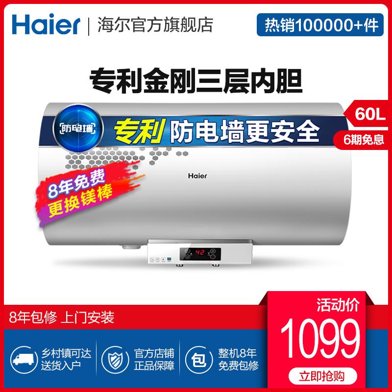 Haier/海爾 EC6002-R 60升電熱水器小型家用衛生間速熱儲水式洗澡