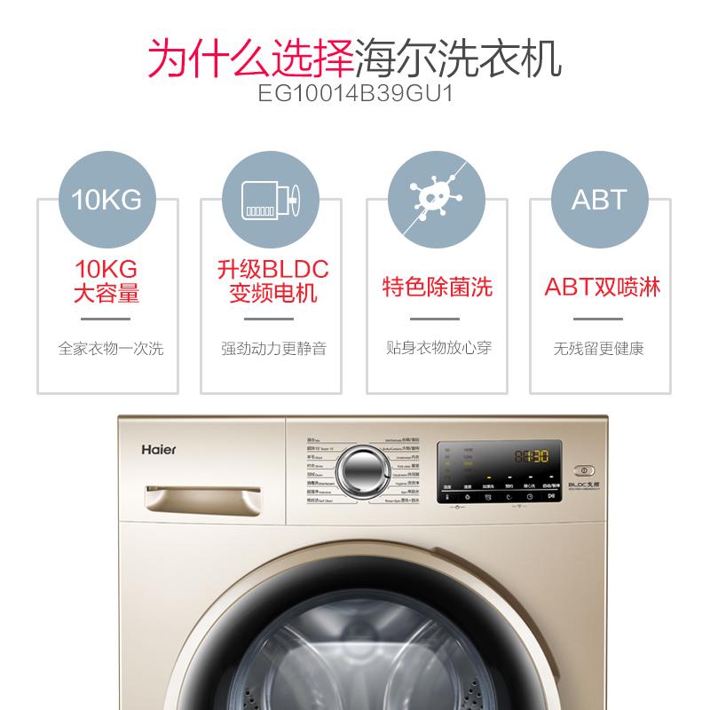 Haier/海尔EG10014B39GU1 10公斤kg蓝晶变频滚筒家用洗衣机全自动