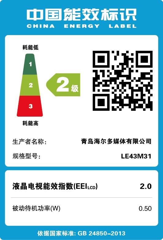 39 40 平板电视机 LED 全高清智能网络 43 LE43M31 海尔 Haier