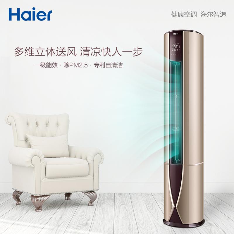 Haier/海尔 KFR-50LW/07UDP21AU1   2匹一级能效立式家用空调