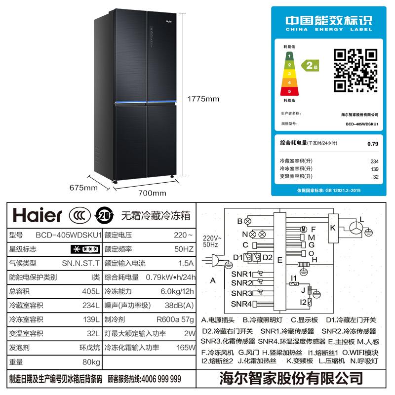 Haier/海尔 BCD-405WDSKU1 十字四门对开门变频无霜母婴电冰箱
