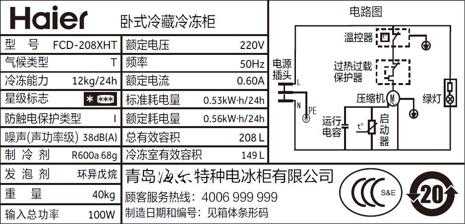 升商用展示柜冰柜小型卧式冷冻冷藏柜 208 208XHT FCD 海尔 Haier
