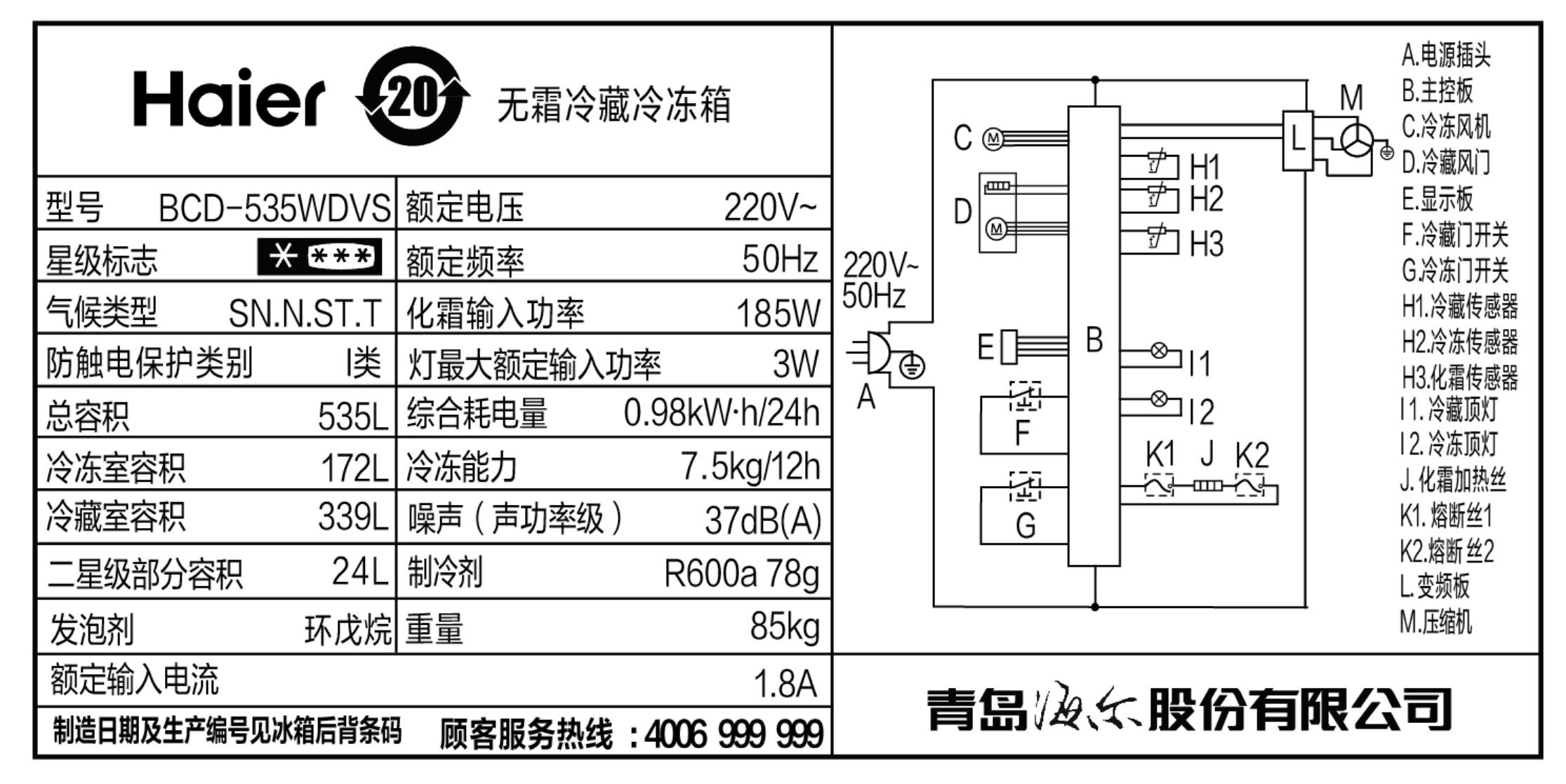 变频风冷家用双开门对开门节能冰箱 535WDVS BCD 海尔 Haier