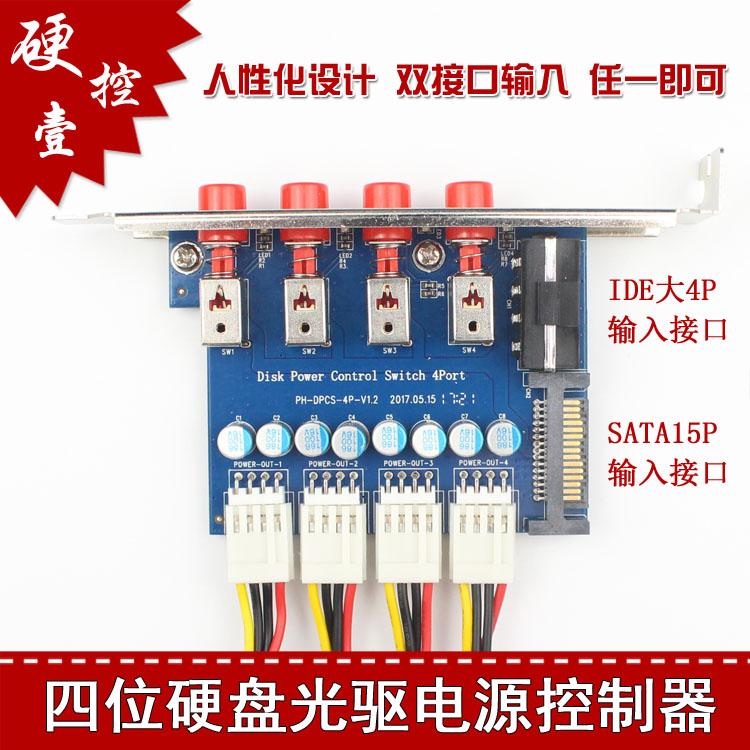 台式电脑硬盘光驱电源控制开关省电控制器电源扩展卡SATA15P输出