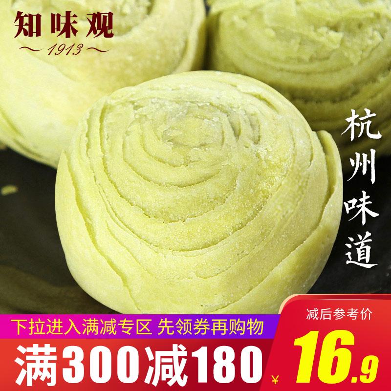 满减【知味观绿茶酥240g】杭州特产糕点传统老字号甜点茶点心零食