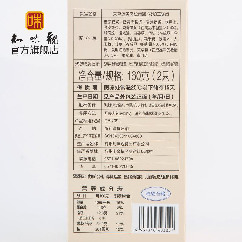 知味观艾草青团网红美食蛋黄肉松糯米果团子杭州特产糕点零食小吃