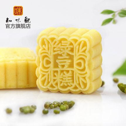 知味观绿豆糕 休闲美食正宗传统糕点点心芝士零食杭州特产绿豆饼