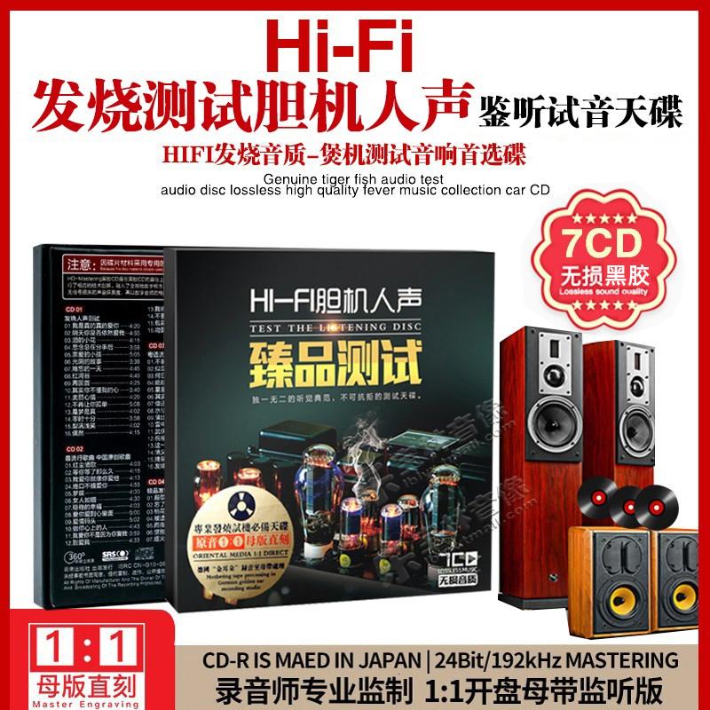 正版车用CD音乐人声音质高音质汽车无损HiFi音乐CD