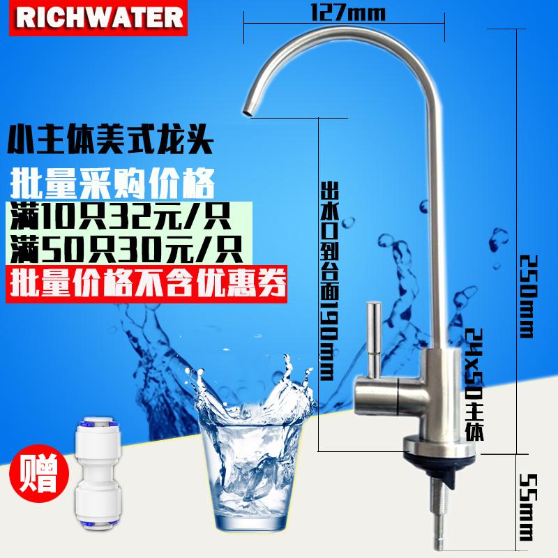 不锈钢纯水机龙头 304 分水过滤器家用净化智水龙头 2 净水器水龙头