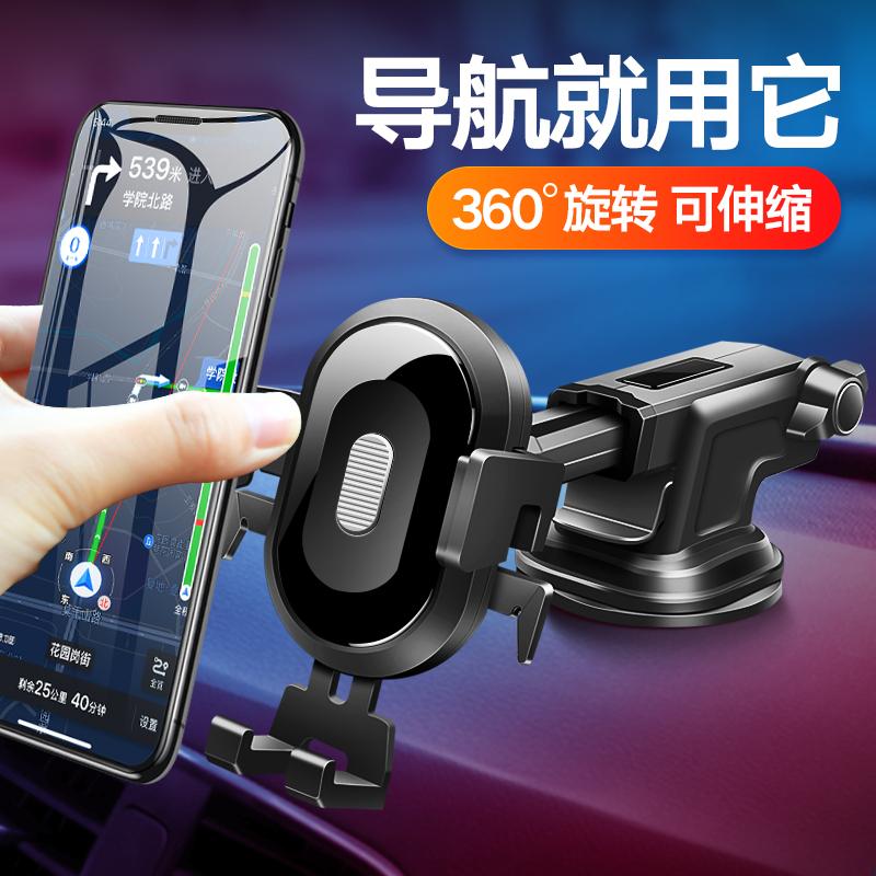 车载手机架支架汽车用品车用车上车内导航支撑粘贴吸盘式万能通用