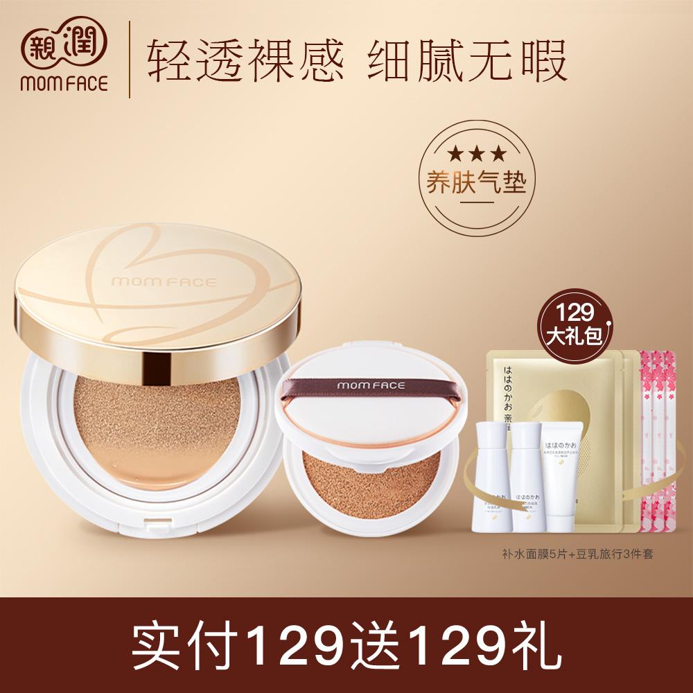 亲润孕妇气垫CC霜孕妇专用 粉底遮瑕纯隔离天然孕妇护肤品化妆品