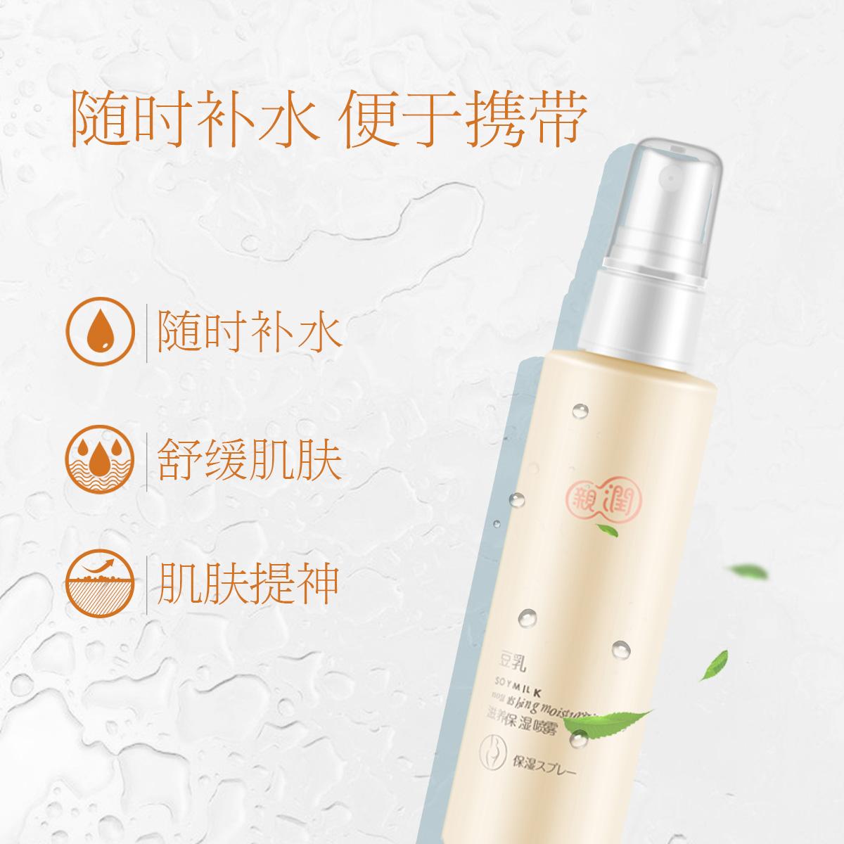 亲润豆乳滋养保湿喷雾 天然纯补水孕妇护肤品化妆品 防止肌肤干燥