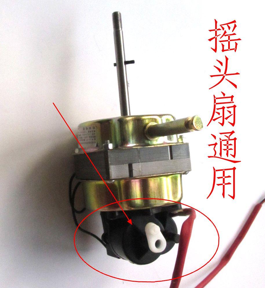 电风扇电机马达落地扇摇头扇电机通用大功率220v55/60W机头配件