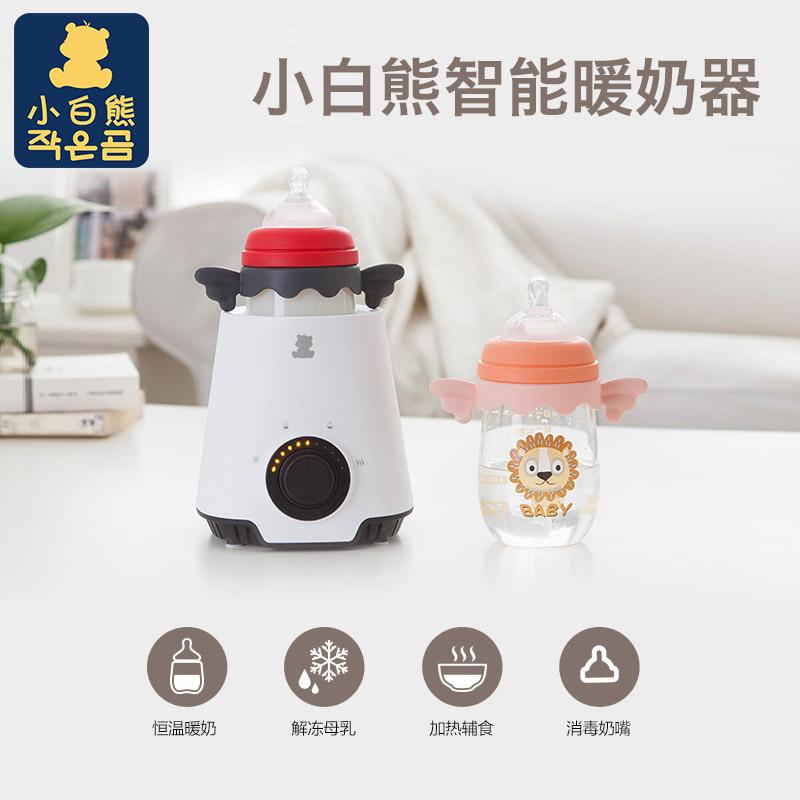 小白熊暖奶器多功能温奶器热奶器奶瓶智能保温加热消毒恒温器0607
