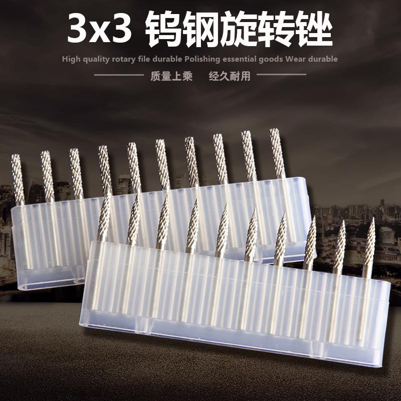 3*3钨钢硬质合金旋转锉金属打磨头圆形小型木工根雕钨钢电磨铣刀