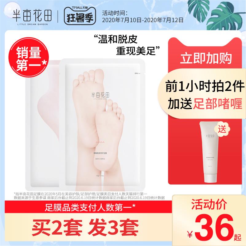 半亩花田脚膜去脚部死皮老茧护理保湿嫩白补水脚后跟干裂脱皮足膜