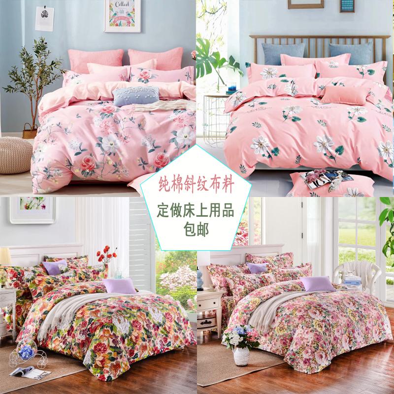 宽幅纯棉斜纹面料棉布定做床品被套罩四件套床单被单床笠全棉布料