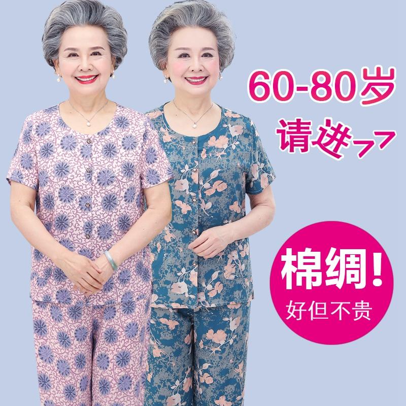 奶奶夏装短袖套装70岁中老年人女妈妈夏天棉绸睡衣太太老人衣服装