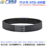 Black rubber belt HTD 5M 355/370/375/380 timing belt pitch width may be cut 5