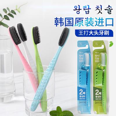 韩国进口王打牙刷男士大头巨无霸家用纳米软毛超细去牙渍旅行套装