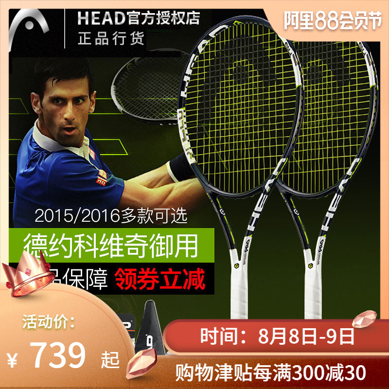 Head海德網球拍L5單人套裝正品男女全碳素Graphene Speed MP小德