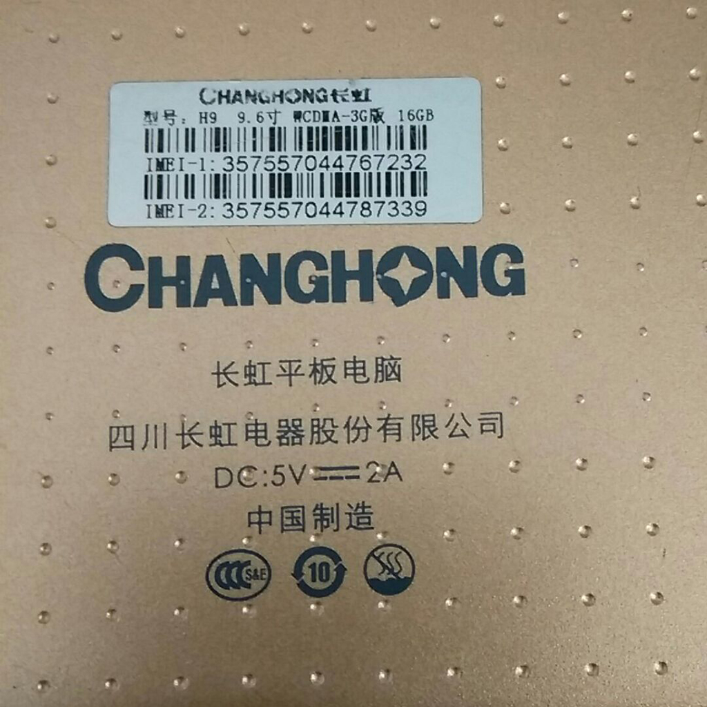 适用9.6寸长虹H9-3G通话平板电脑触摸屏外屏手写屏液晶屏内屏幕