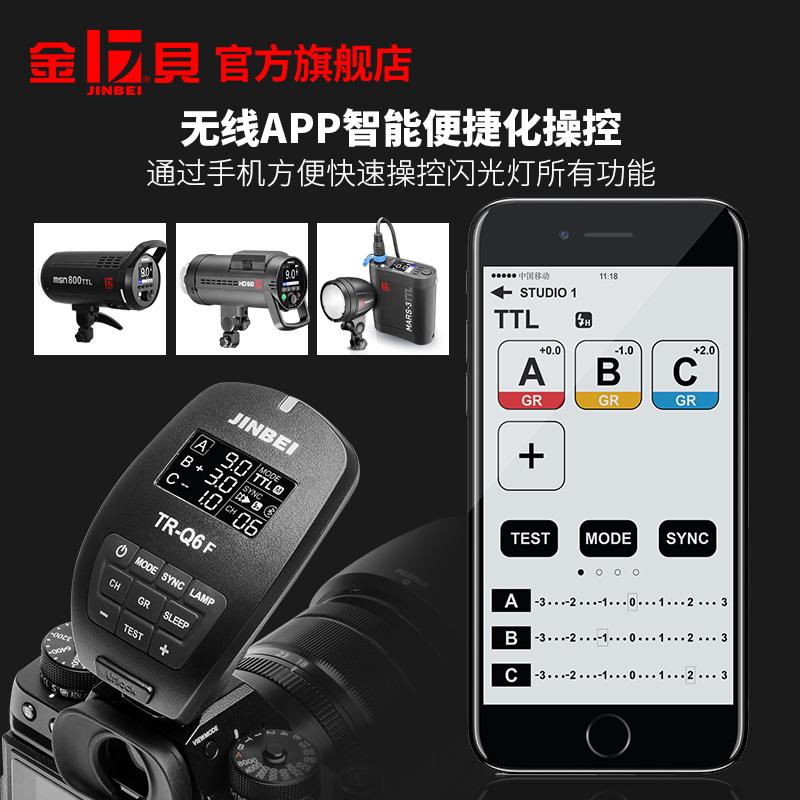 金贝TR-Q6 TTL 1/8000s高速智能引闪器摄影灯影室灯闪光灯遥控器