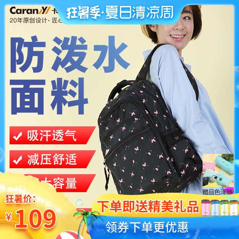 卡拉羊雙肩包小學生初中生大容量書包女休閒旅行包學院風韓版揹包