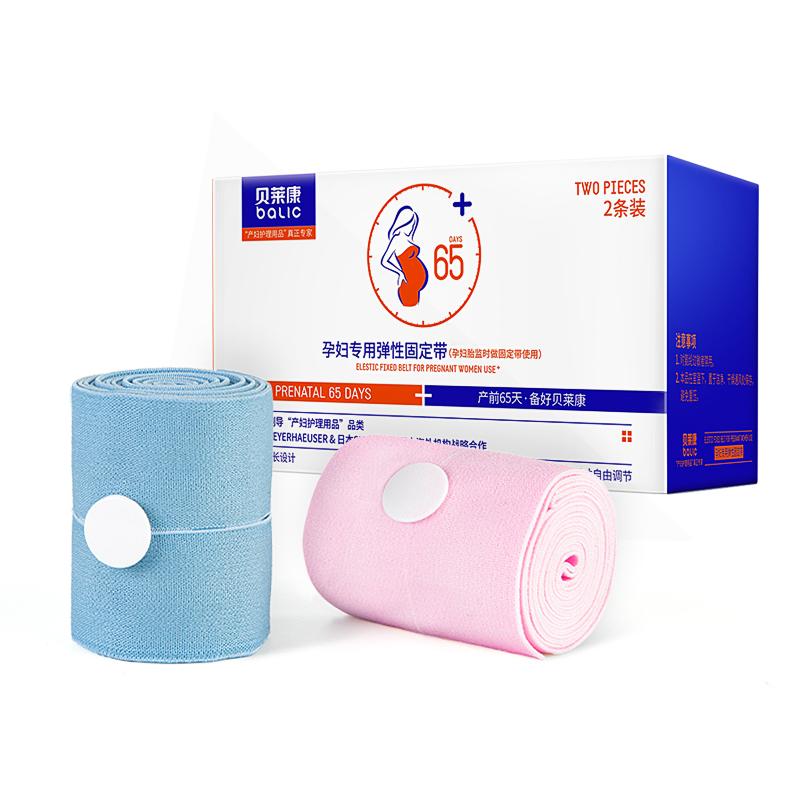 贝莱康 胎监带胎心监护带孕妇监测带产检监护绑带弹力加长2条装