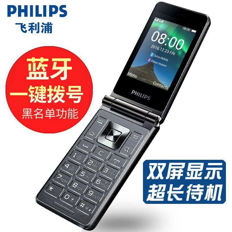 翻盖老人手机超长待机大字大声大屏老年手机 E212A 飞利浦 Philips