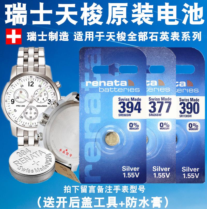 適用於天梭瑞士原裝手錶鈕釦電池 PRS200|PRC200|T461|T870/970