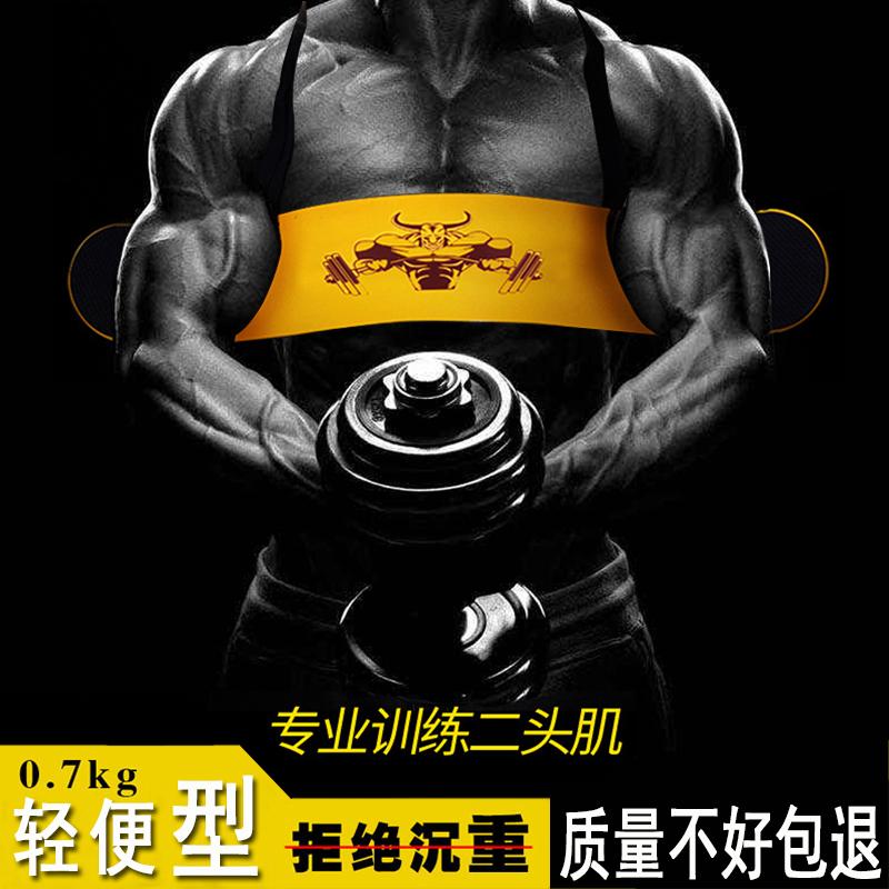 肱二頭肌訓練板鋁合金健身器材啞鈴力量彎舉托板練杠鈴鍛煉固定架