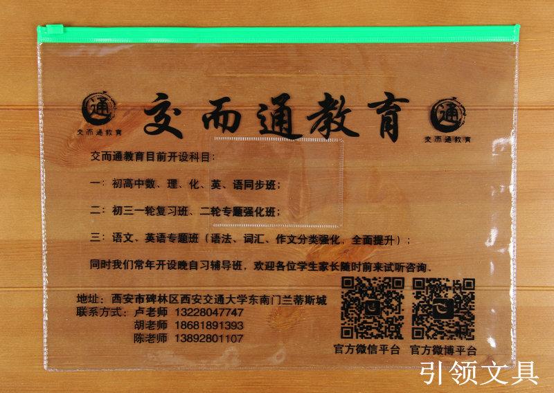 A4A5A3B4文件袋透明批发定做塑料拉链袋票据袋拉边袋资料袋档案袋