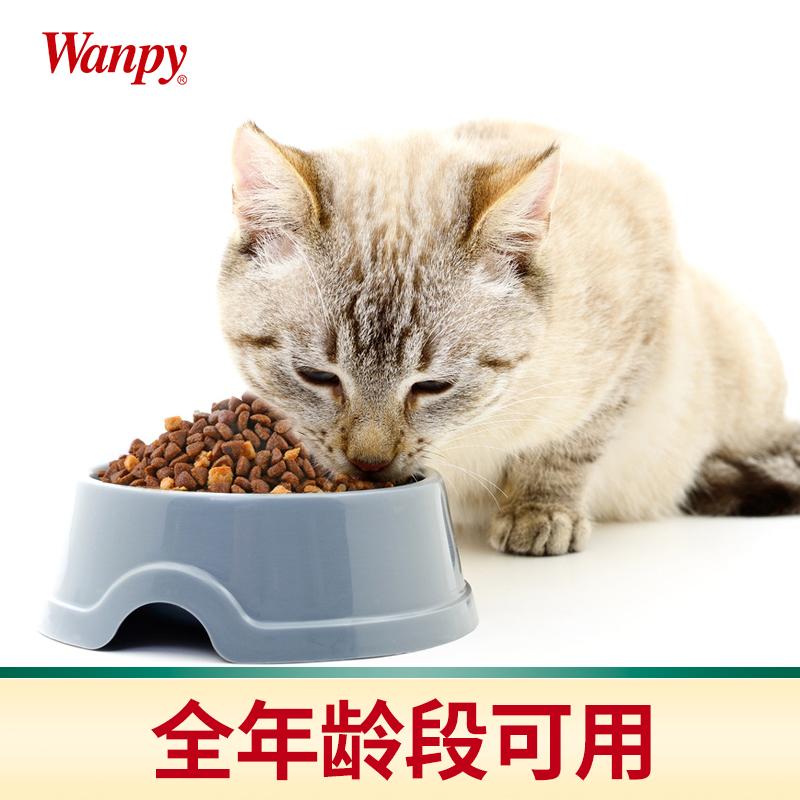 wanpy三文鱼冻干双拼猫粮10斤成猫粮顽皮幼猫成猫营养增肥5kg包邮优惠券