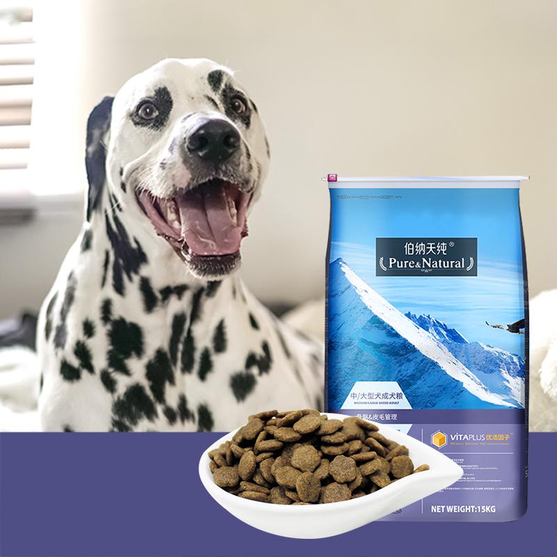 伯纳天纯狗粮中大型成犬专用粮15kg金毛拉布拉多犬粮30斤博纳天纯优惠券