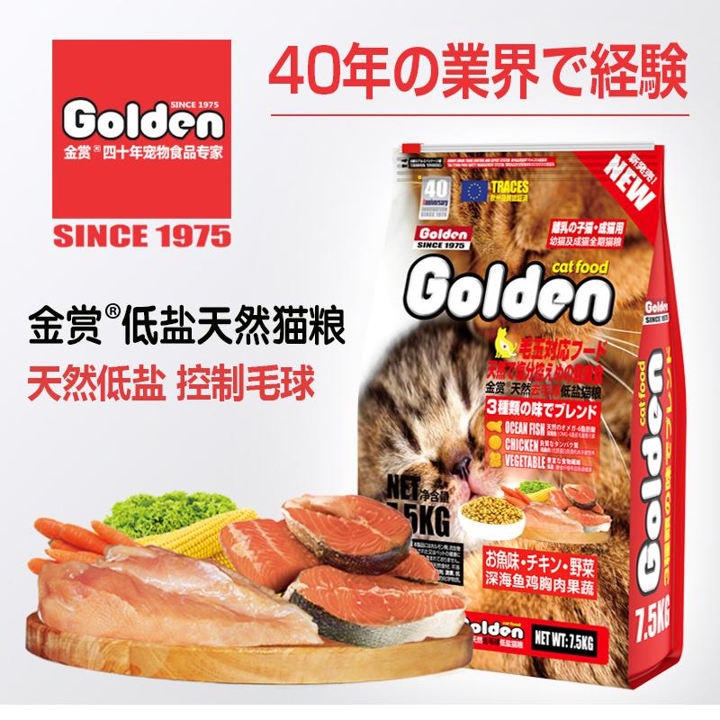 日本金赏猫粮7.5kg去毛球奶糕猫粮10增肥发腮成猫幼猫流浪猫包邮优惠券