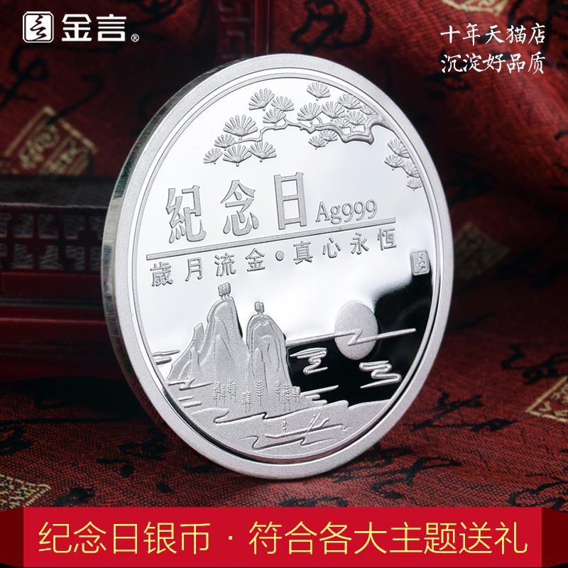 金言999纯银结婚纪念日银币个性定制周年庆开业商务闺蜜节日礼品