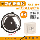The bell 8 inch 20CM manually hit a bell with a 220V household doorbell switch call control cable plant