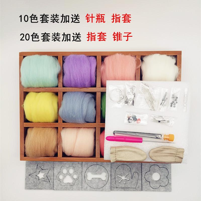 包邮 羊毛毡diy戳戳乐羊毛条工具配件新手初学套装手工DIY材料包