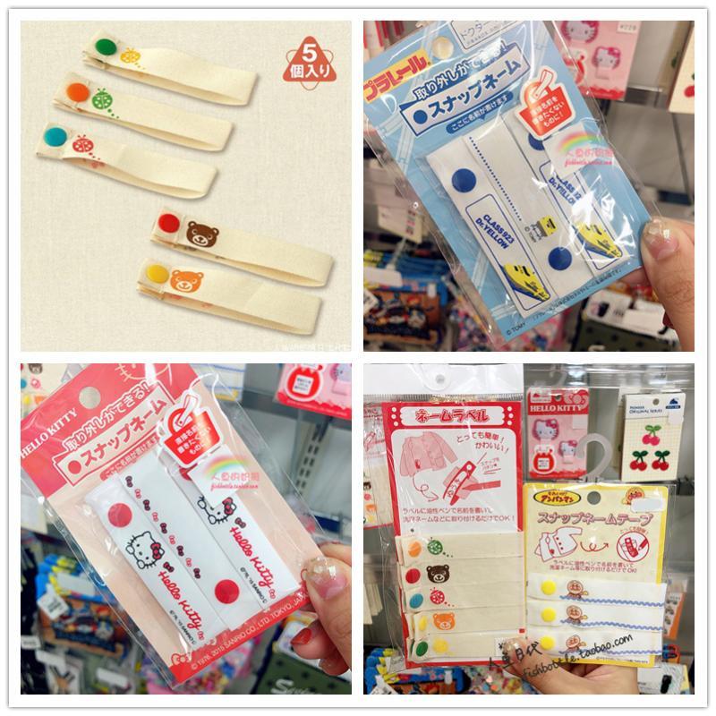 现货 日本西松屋儿童幼儿园名字贴 宝贝姓名贴 免缝按扣5枚名字扣