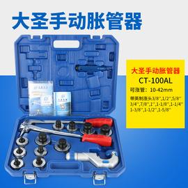 包邮大圣铜管胀管器 空调管涨管扩口器 手动液压扩孔制冷维修工具