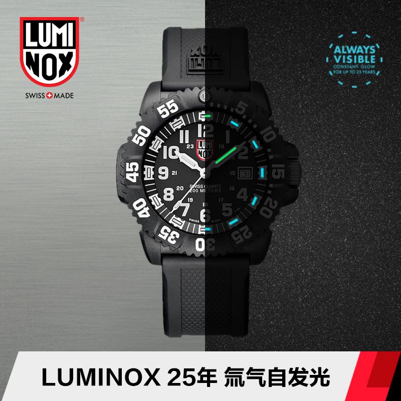 瑞士luminox手表XS.3051.L防水男表3051户外3051雷美诺时军表
