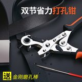 Belt Punch Household Watch Pants Belt Opening Pliers Leather Bag Eyelet Multi-function Small Hole Puncher