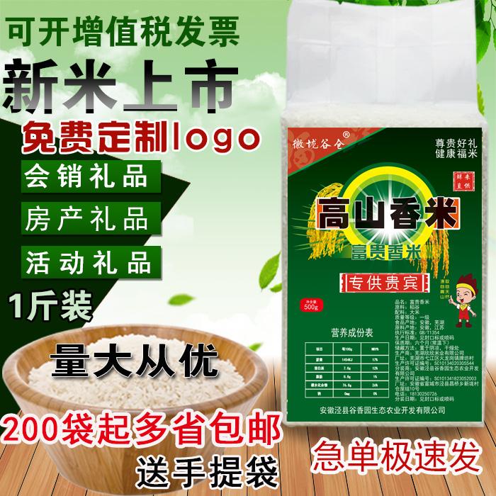 2019农家大米500g1斤真空礼品包装会销房产礼品开业活动促销礼品