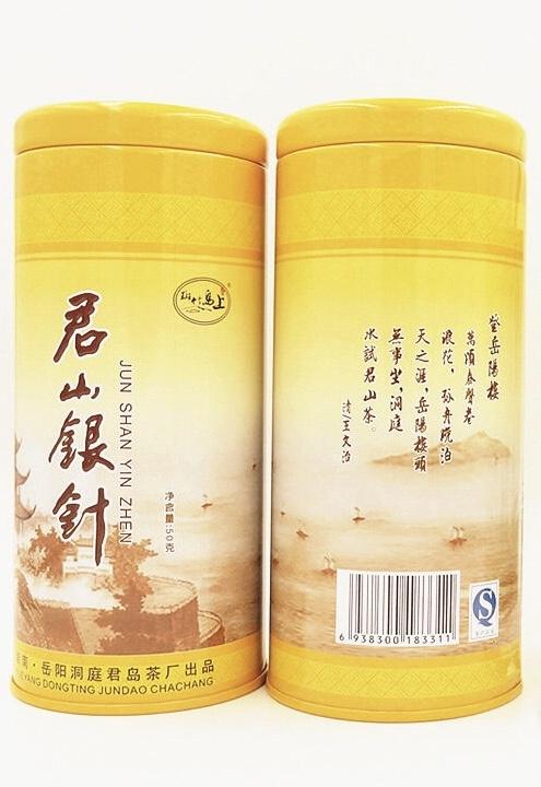罐装 50g 君山银针黄茶特级 岳阳特产 明前新茶春茶头采明前茶 2019