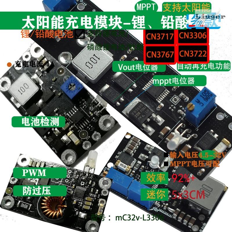 MPPT太陽能充電器模塊 鋰/鉛酸電池 CN3722 CN3717 CN3767 CN3306