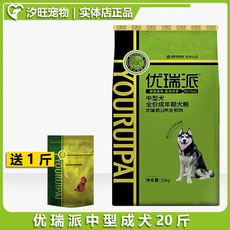 优瑞派成犬粮10kg中型犬全价成年期萨摩金毛边境哈士奇狗粮20斤优惠券
