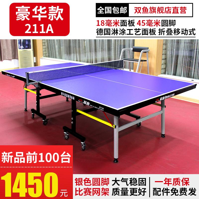 双鱼乒乓球桌家用带轮可折叠式乒乓球台室内标准乒乓球案子旗舰店